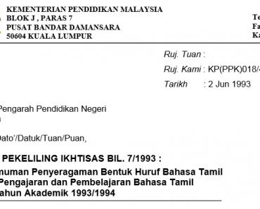 Pengumuman Penyeragaman Bentuk Huruf Bahasa Tamil Dalam Pengajaran dan Pembelajaran Bahasa Tamil Mulai Tahun Akademik 1993/1994