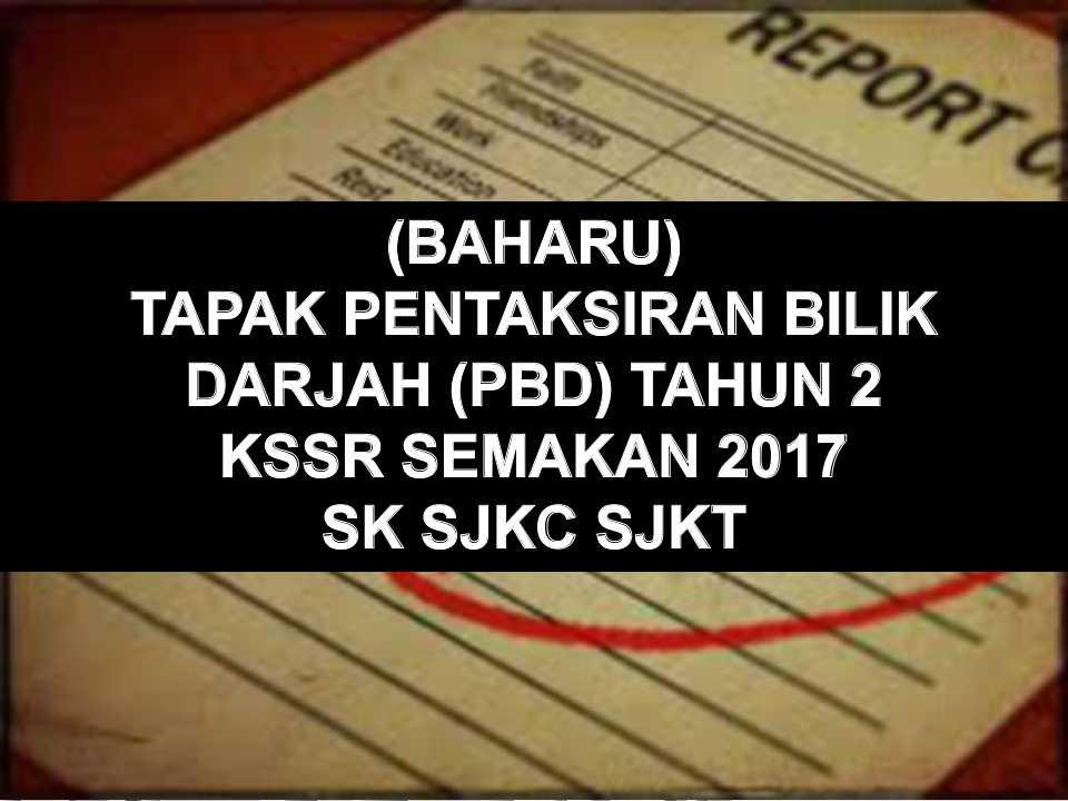 Soalan Pentaksiran Awal Tahun Bahasa Melayu Tahun 2 Terhebat Lengkap Pelaporan Pbd Tahun 2 Kssr Semakan 2017 Semua Subjek Of Senarai Pentaksiran Awal Tahun Bahasa Melayu Tahun 2 Yang Bernilai Khas Untuk Guru-guru Dapatkan!