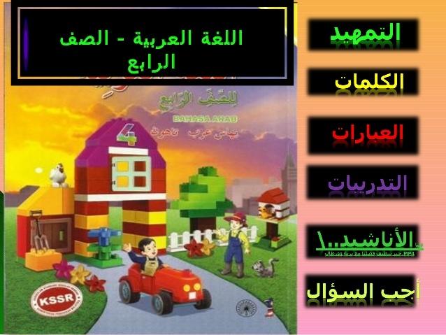 Soalan Peperiksaan Awal Tahun Bahasa Arab Tahun 6 Menarik Bahasa Arab Tahun 4 Of Muat Turun Peperiksaan Awal Tahun Bahasa Arab Tahun 6 Yang Terbaik Khas Untuk Para Guru Download!