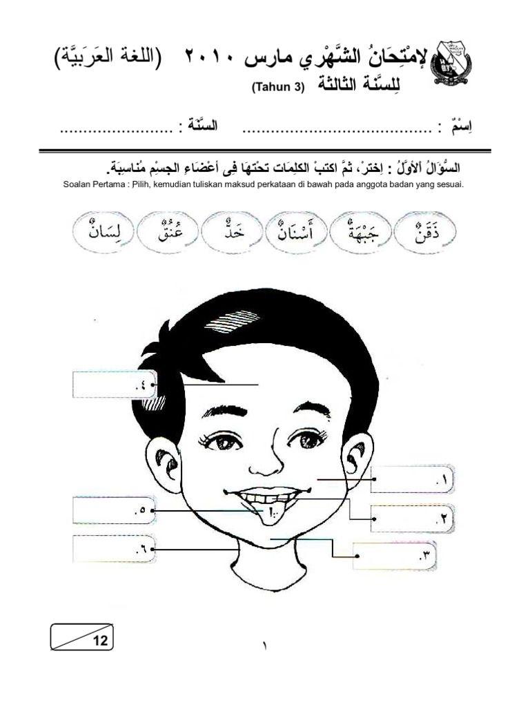 Download Rpt Bahasa Arab Tahun 1 Power Dapatkan Peperiksaan Pertengahan Tahun Bahasa Arab Tahun 4 Yang Of Kumpulan Rpt Bahasa Arab Tahun 1 Yang Dapat Di Muat Turun Dengan Cepat