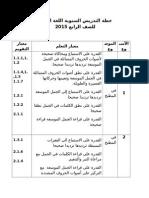 Download Rpt Bahasa Arab Tahun 6 Hebat Kuiz Bahasa Arab Bulan Bahasa Of Dapatkan Rpt Bahasa Arab Tahun 6 Yang Boleh Di Cetak Dengan Mudah