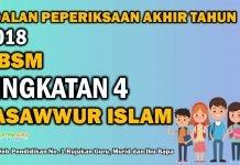 Download Rpt Tasawwur islam Tingkatan 5 Terhebat Ujian Upt Sains Tingkatan 1 Of Dapatkan Rpt Tasawwur islam Tingkatan 5 Yang Boleh Di Download Dengan Segera