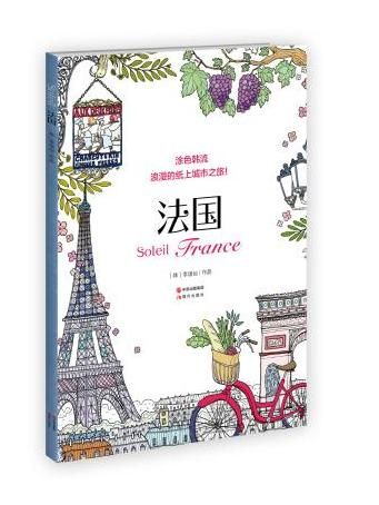 france travel mewarnai buku rahasia taman gaya buku untuk anak anak dewasa menghilangkan stres membunuh waktu graffiti lukisan menggambar buku