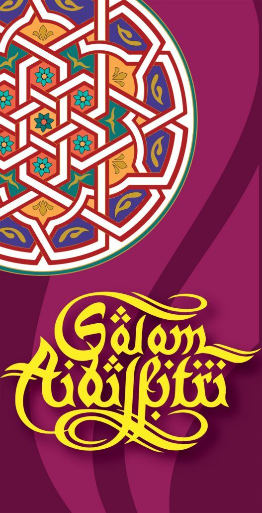 hari raya packet design for illustration purpose only