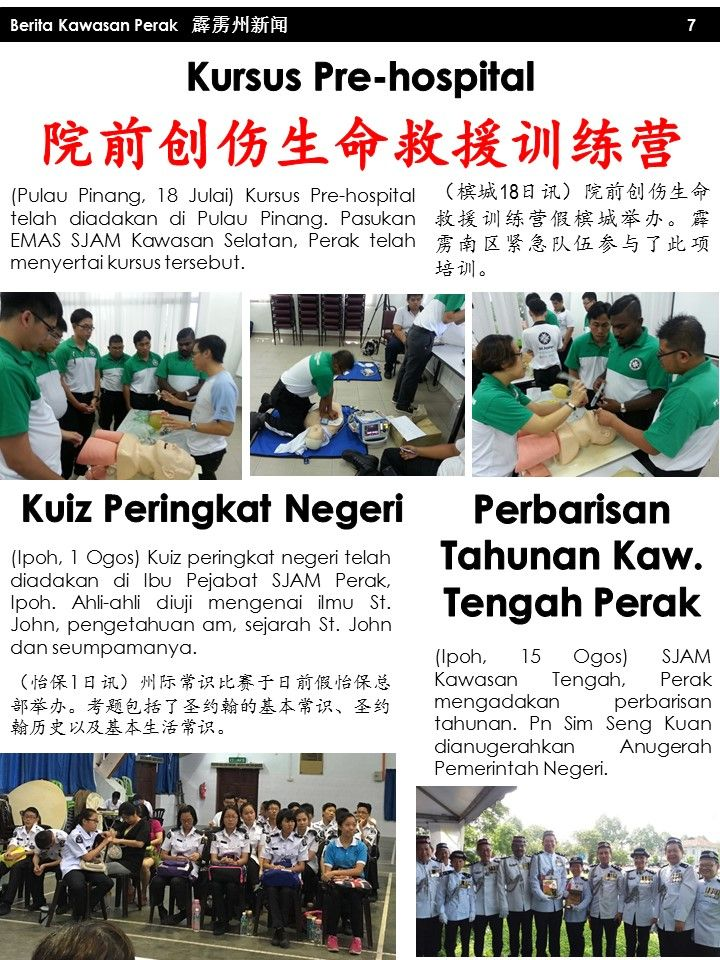 Kuiz Pengetahuan Am Power Bulletin 41 Jan 2017 St John Ambulance Of Malaysia south area