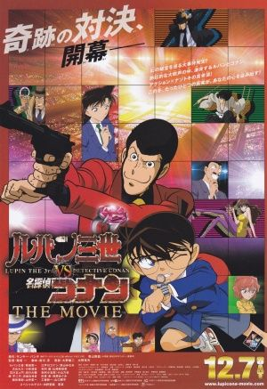 lupin movie poster jpg