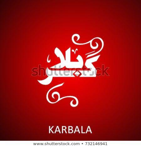 holly day of ashura muharram calligraphy muharram poster