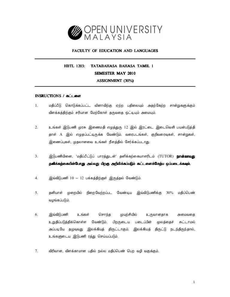 9599soalan tamil 150108011513 conversion gate02 thumbnail 4 jpg
