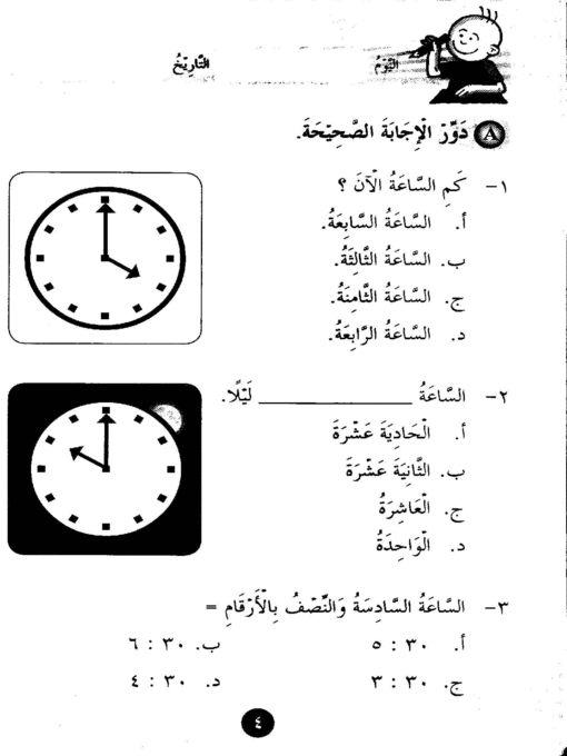 slide latihan bahasa arab tahun 4 slide 0