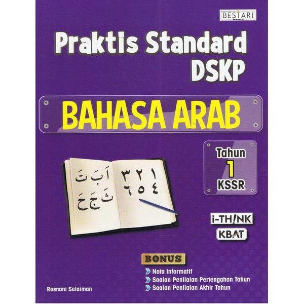 Download Dskp Bahasa Arab Tahun 5 Meletup Am Buku Latihan 2018 Praktis Standard Dskp Kssr Bahasa Arab Tahun