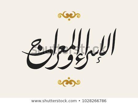 Isra Miraj Poster Menarik isra Miraj Arabic Calligraphy Logo Creative Stock Vector Royalty