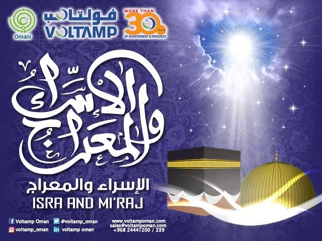 voltamp oman wish peace blessings to all on this holy night of isra night journey m iraj ascension to heaven o u o o o o o u o u u o o o o snapwidget
