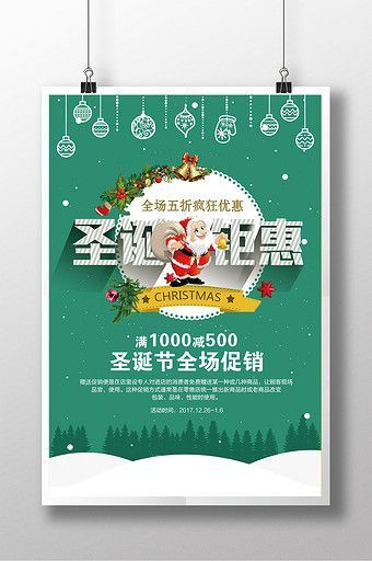 Promotion Poster Design Bermanfaat Christmas Day New Year S Benefits Promotion Poster Pikbest Templates