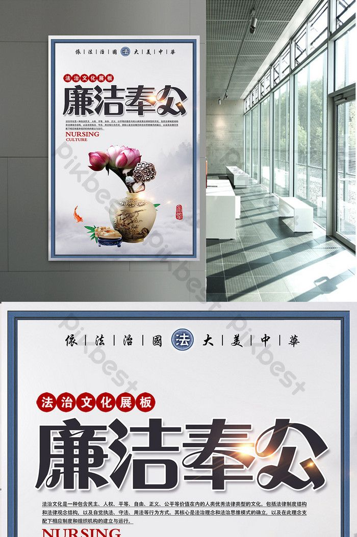 poster anti rasuah dan budaya kejujuran