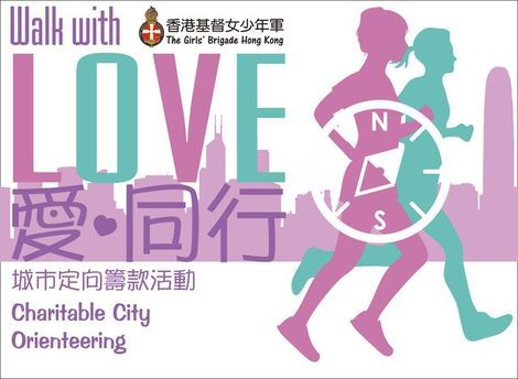 Competition Poster Baik Comments Walk with Love Charitable City orienteering Fringebacker