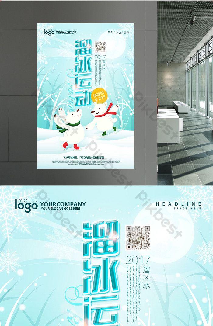 Contoh Desain Poster Terbaik Desain Poster Kreatif Skating Sport Segar Templat Psd Unduhan