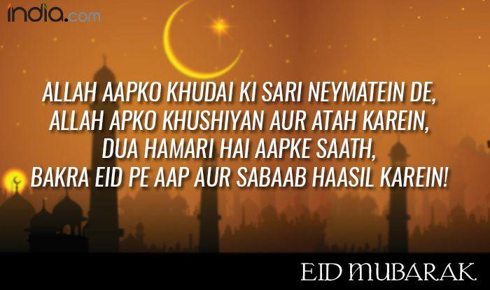 eid mubarak sms hindi 8