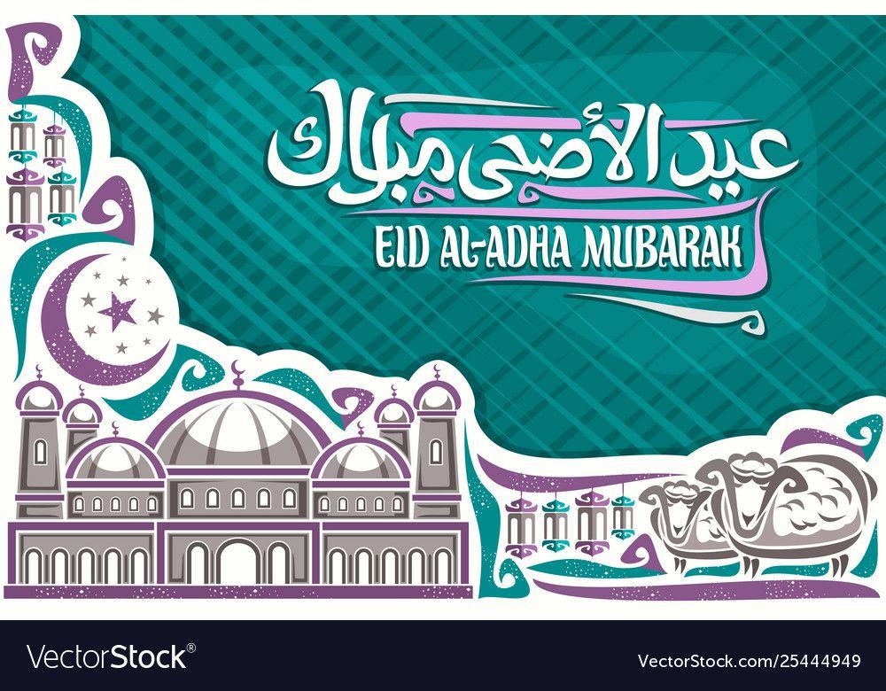 greeting card for eid al adha vector 25444949 jpg