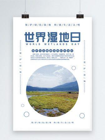 poster hari wetland dunia psd poster alam sekitar