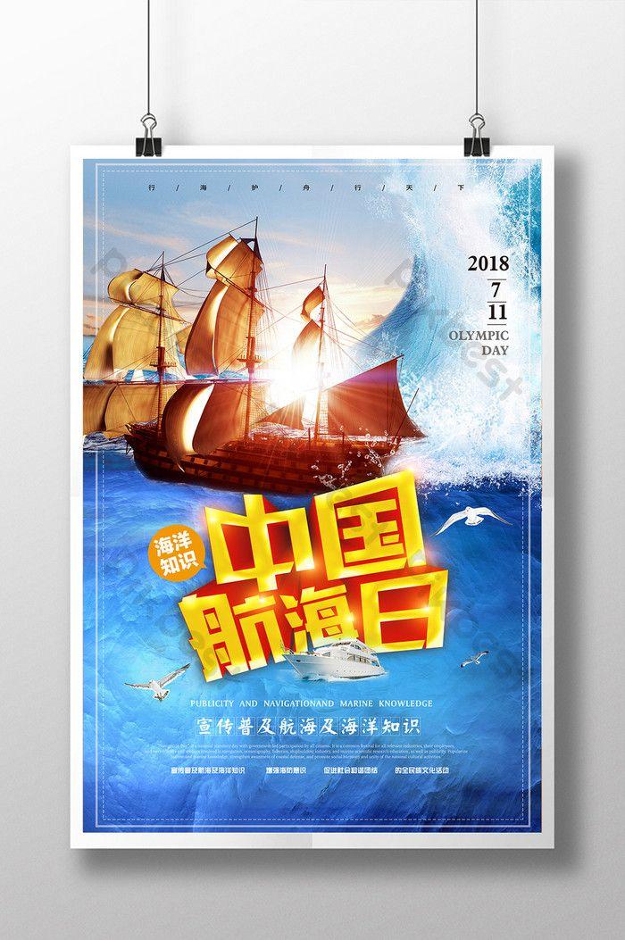 desain poster china navigation day protection ocean propaganda
