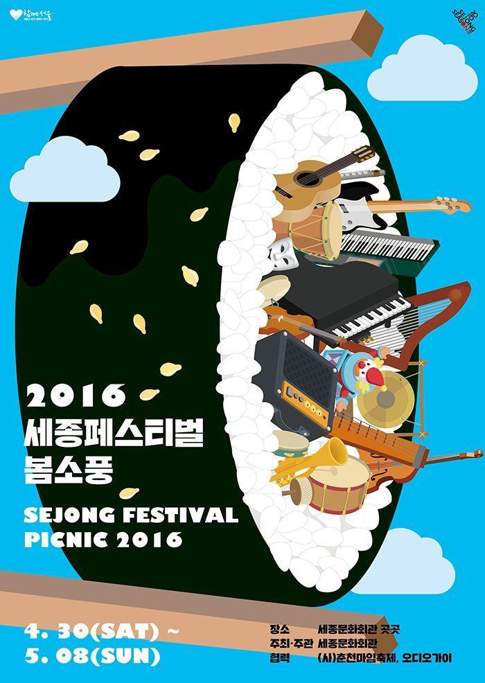 Poster Festival Terbaik I I I I I E I I I Graphicsss Pinterest Poster Festival