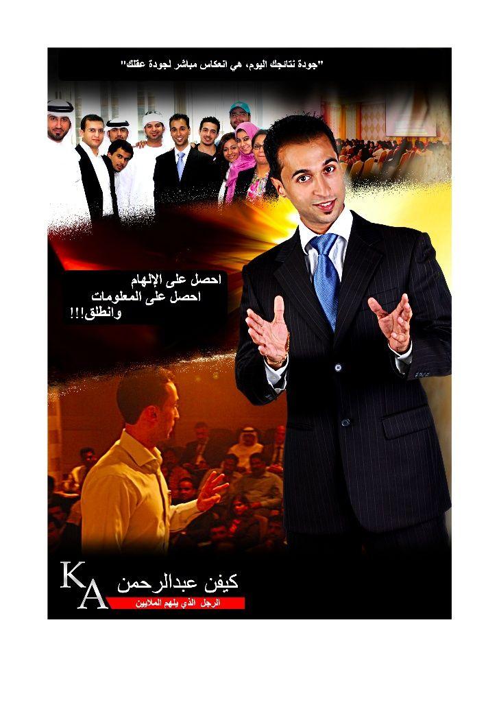 kevin abdulrahman arabic profile 1 728 jpg