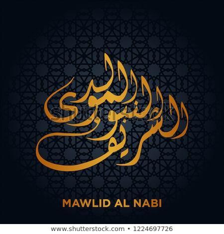 al mawlid al nabawi charif islamic typography design vector with ornament translate prophet muhammad birthday