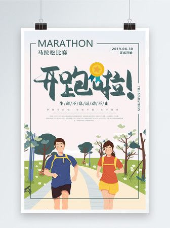 Poster Olahraga Hebat Poster Olahraga Maraton Gambar Unduh Gratis Templat