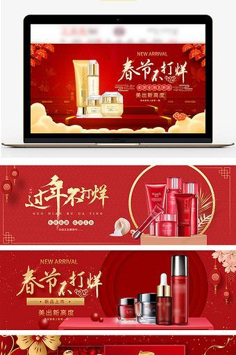 simple full screen holiday poster beauty red e commerce banner pikbest e commerce